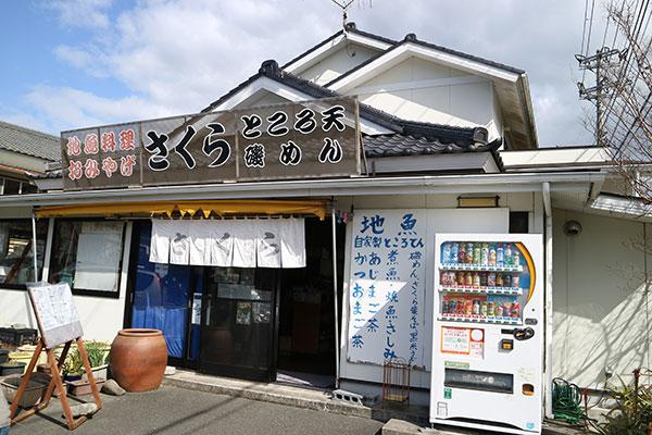 地魚料理さくら@松崎