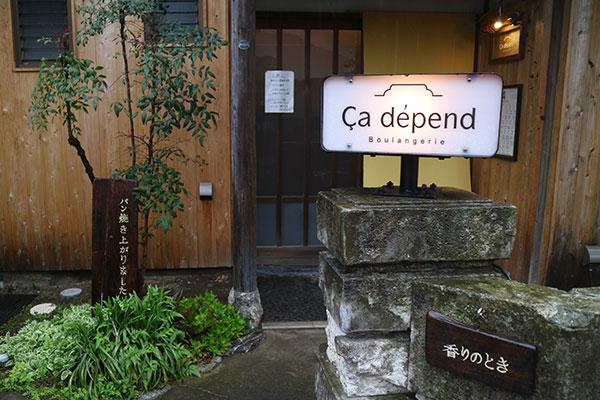 Boulangerie Ca depend (ブーランジェリーサデポン)@長泉町のパン屋
