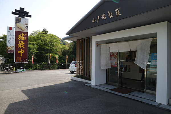 小戸橋製菓の猪最中