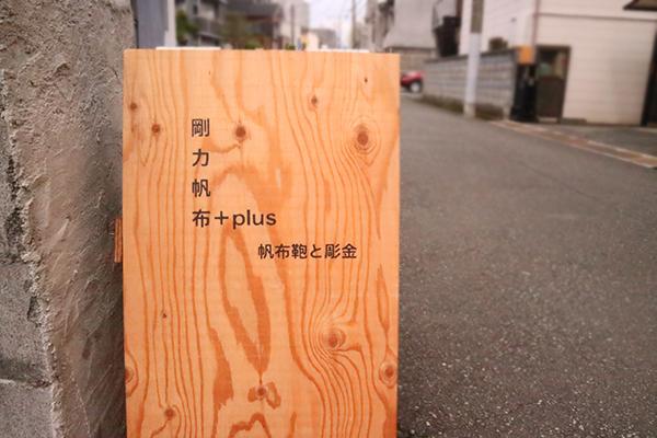 +Plus(プラスアクセサリー)