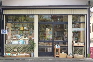 書肆 ハニカム堂|沼津市|週末限定の立ち寄りやすい古本屋