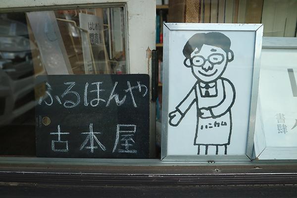 ハニカム堂@沼津の古本屋