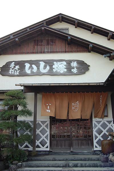 いし塚@下田の蕎麦屋