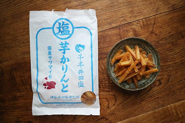 井田塩の芋かりんと