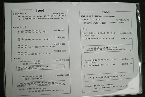 nog-cafe@裾野市十里木